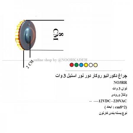 SIZE چراغ دکوراتیو روکار دور نور استیل 3 وات